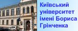 Київський університет мені Бориса Грінченка